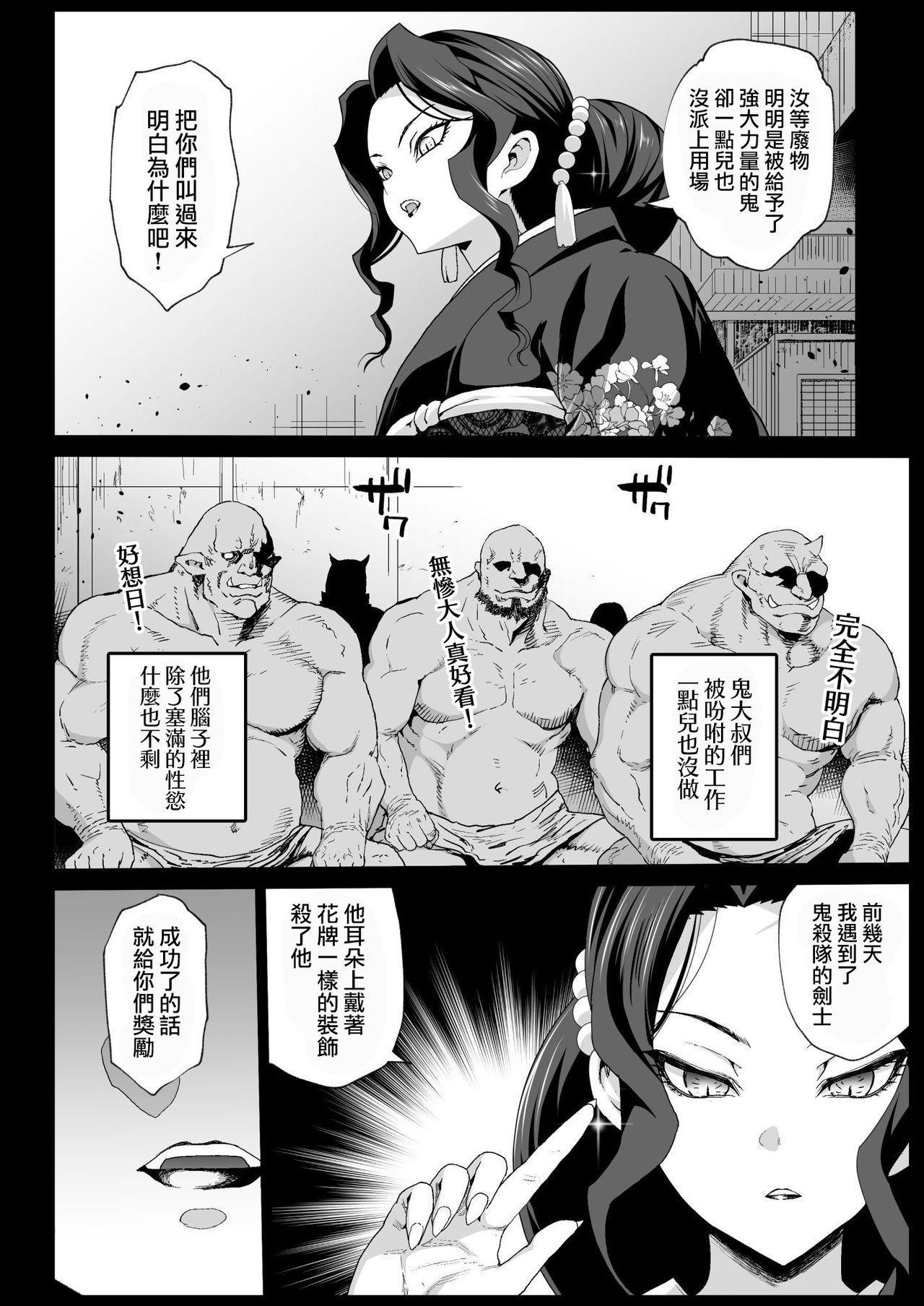 Eromazun (Ma-kurou)] Mesu Ochi Jou Muzan-sama - RAPE OF DEMON SLAYER 4 (Kimetsu no Yaiba) [Chinese] [瑞树汉化组&BW重嵌] [Decensored] [Digital] 6