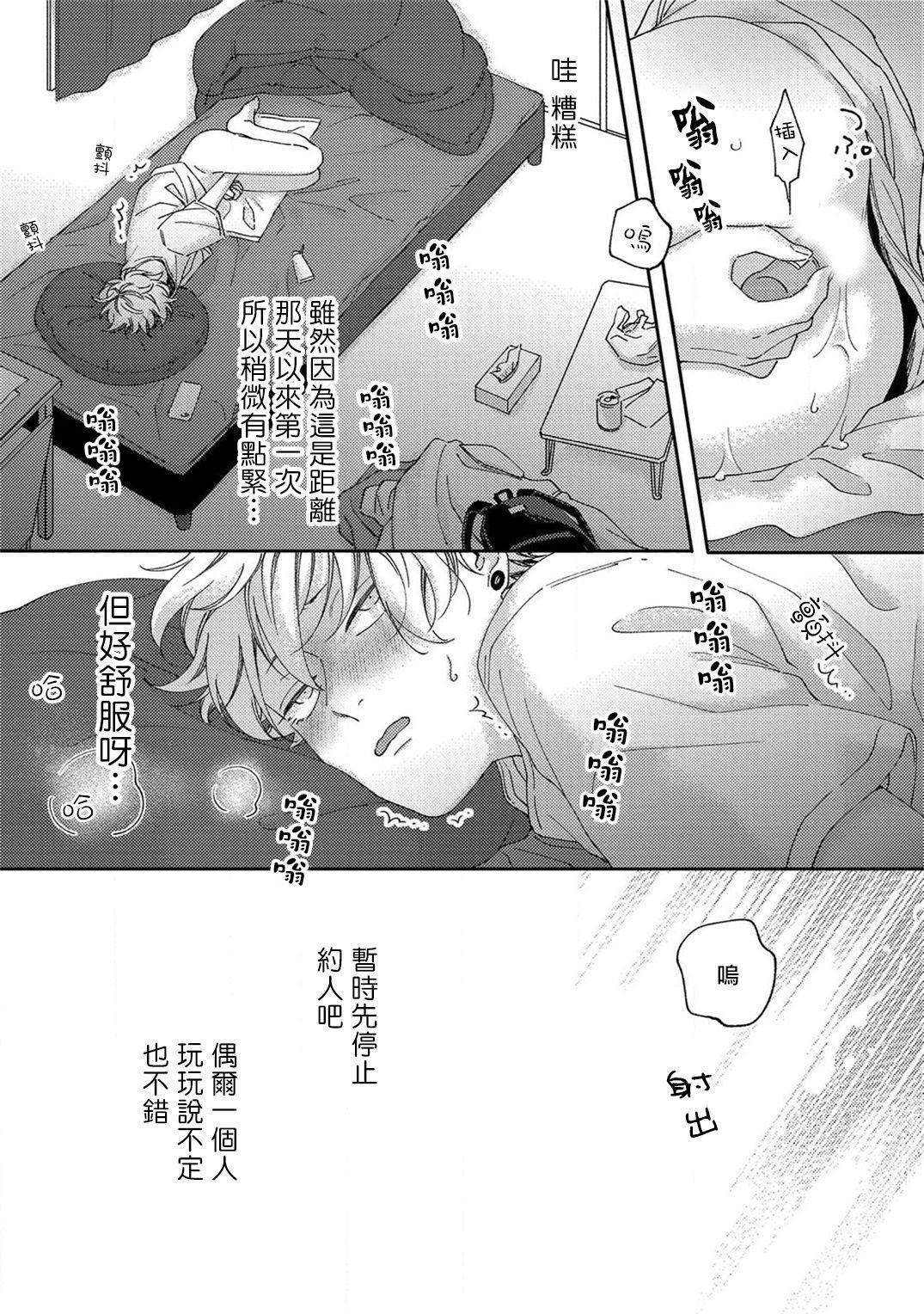 Sex Drop   情爱下坠 Ch. 1-5 完结 52