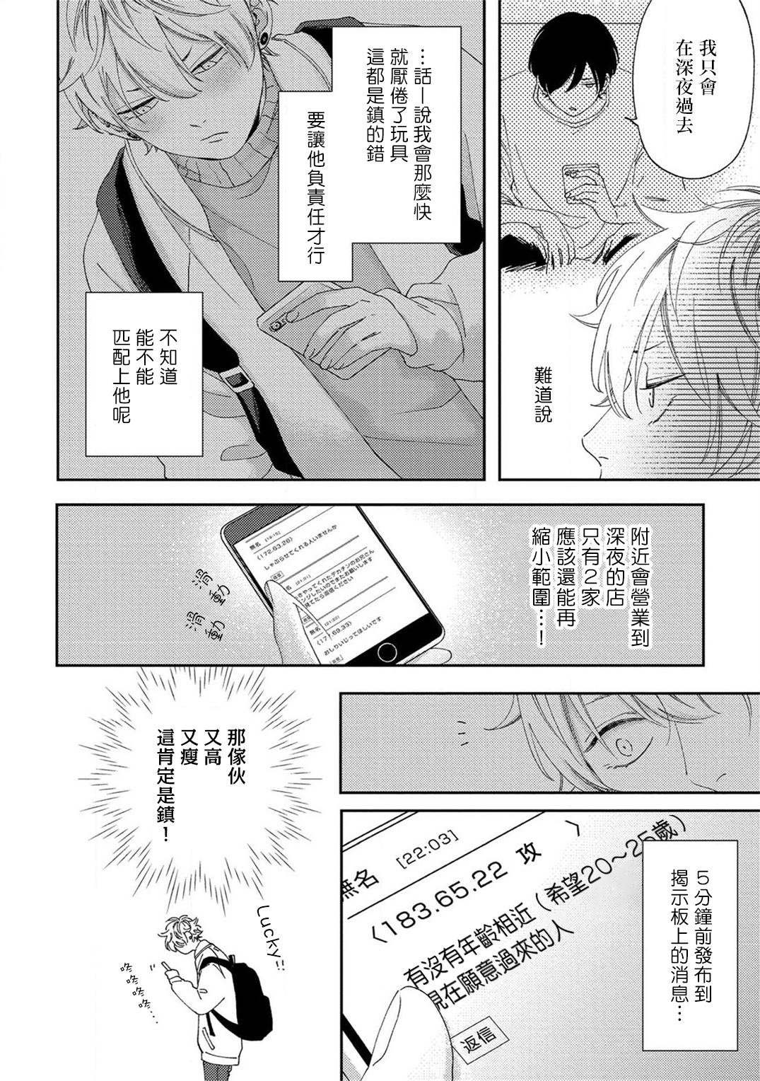 Sex Drop   情爱下坠 Ch. 1-5 完结 55