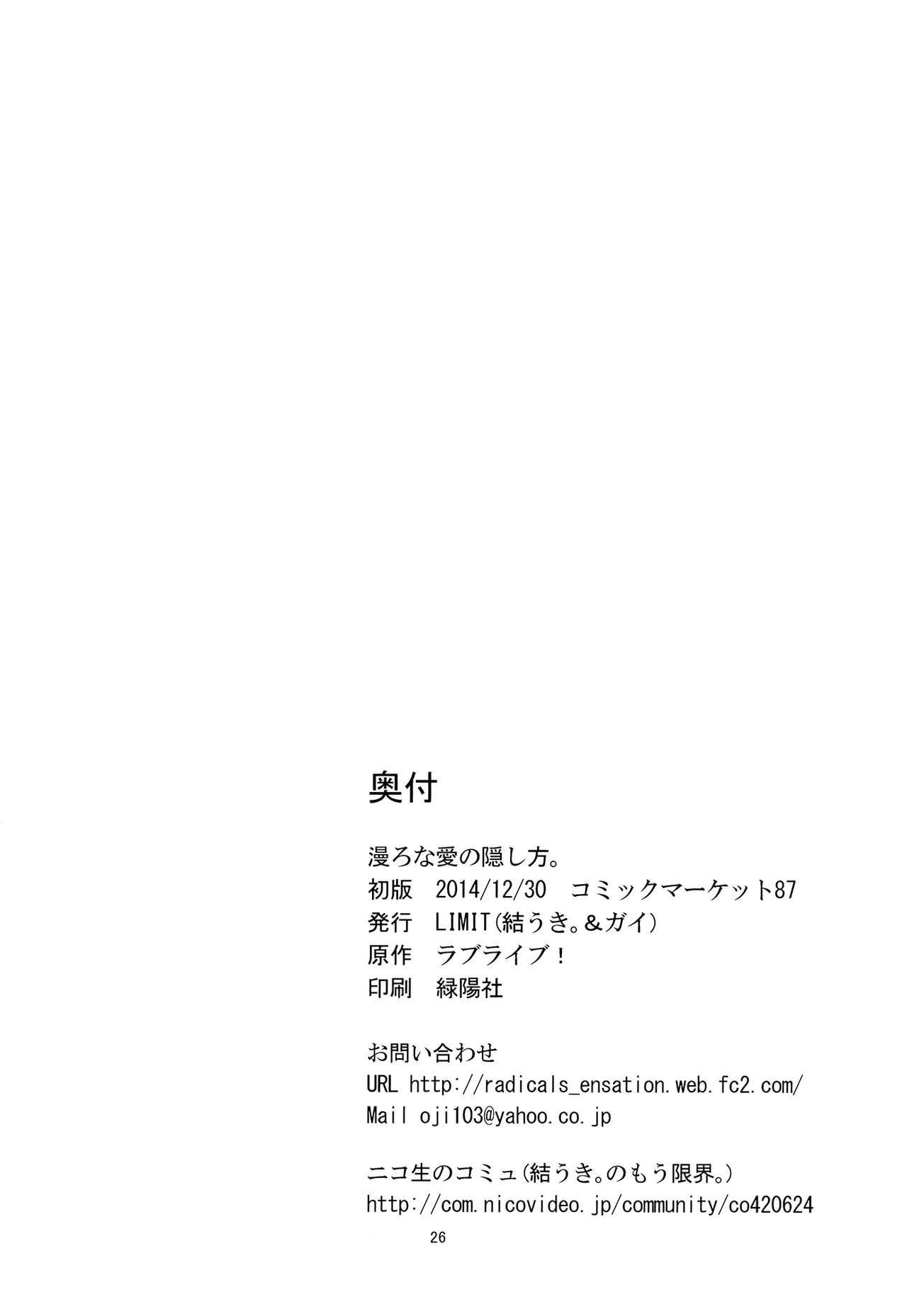 Sozoro na Ai no Kakushikata. | How can I hide this drowning love? 24