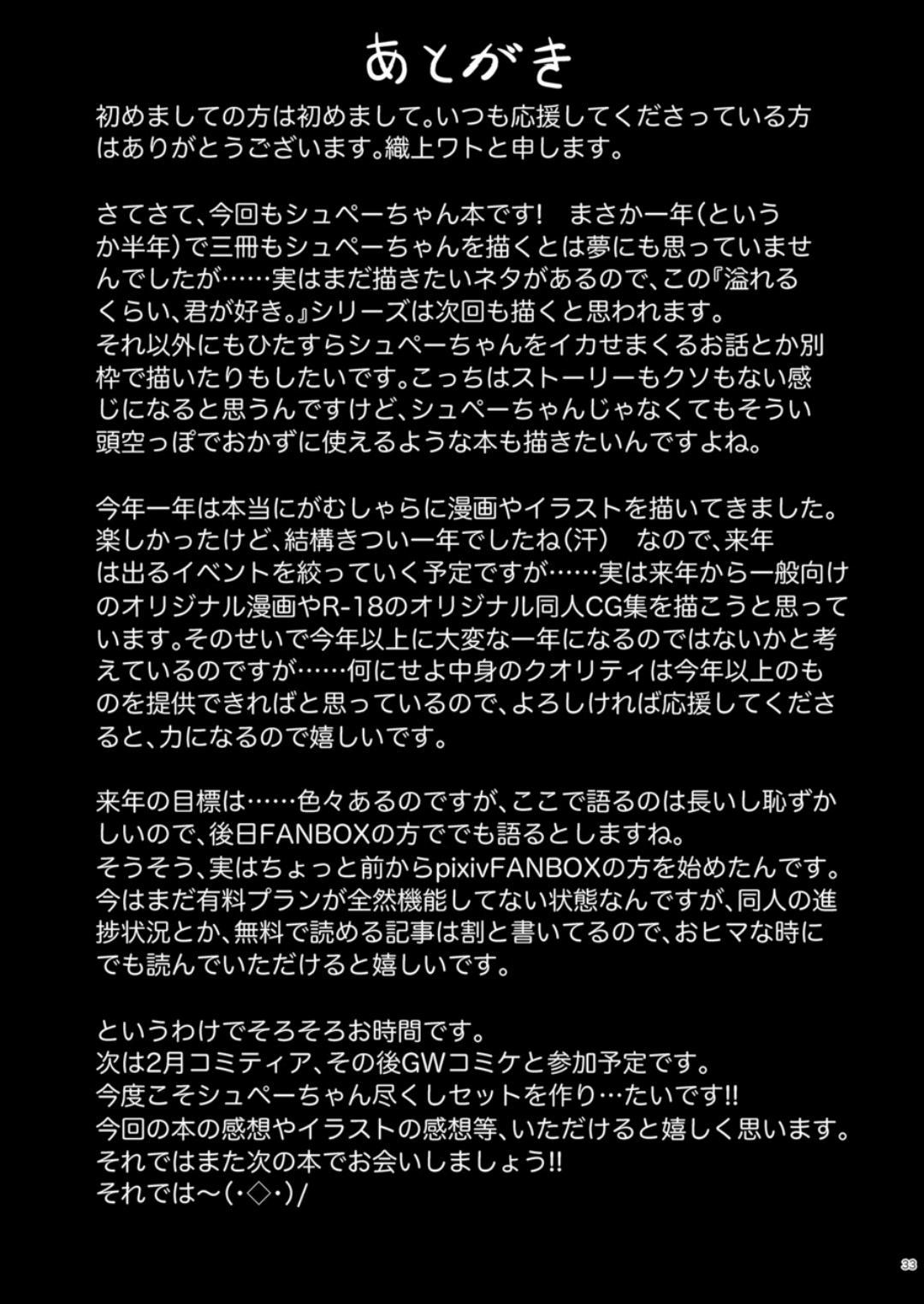Afureru Kurai, Kimi ga Suki. San   My Overflowing Love For You 3 32