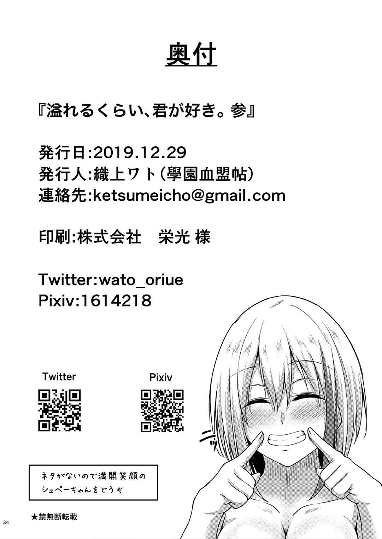 Afureru Kurai, Kimi ga Suki. San   My Overflowing Love For You 3 33
