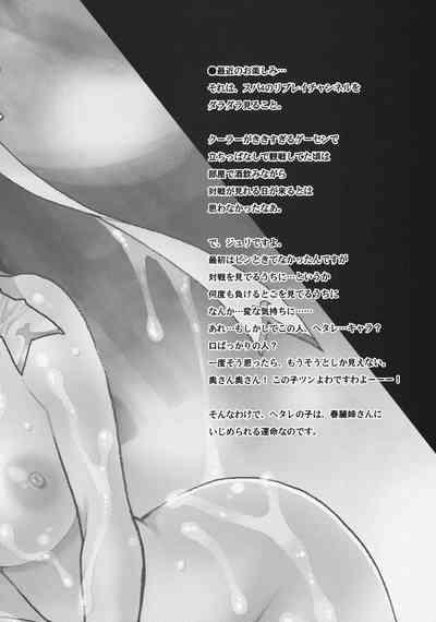 Yukiyanagi no Hon 23 Nurunuru Juri & Chun-Li | 滑溜溜的蛛俐&春麗 8