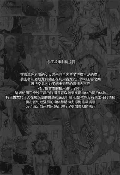 Solo Hunter no Seitai World 5 3