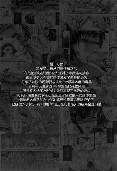 Solo Hunter no Seitai World 5 4
