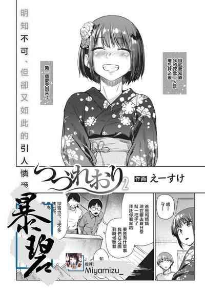 Tsuzure Ori 2 | 织锦2 0