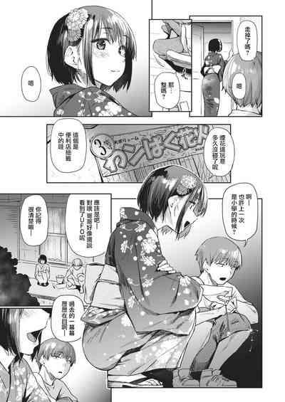 Tsuzure Ori 2 | 织锦2 3
