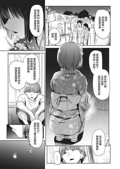 Tsuzure Ori 2 | 织锦2 5