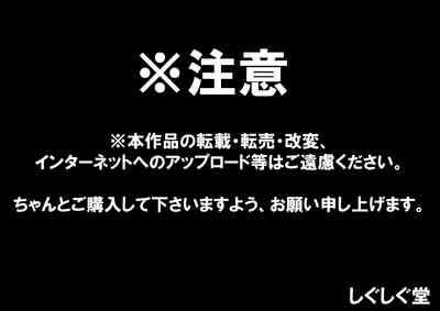 Yuushatachi ni Nikutai Kaizou Sareteiku Hanashi 2 1