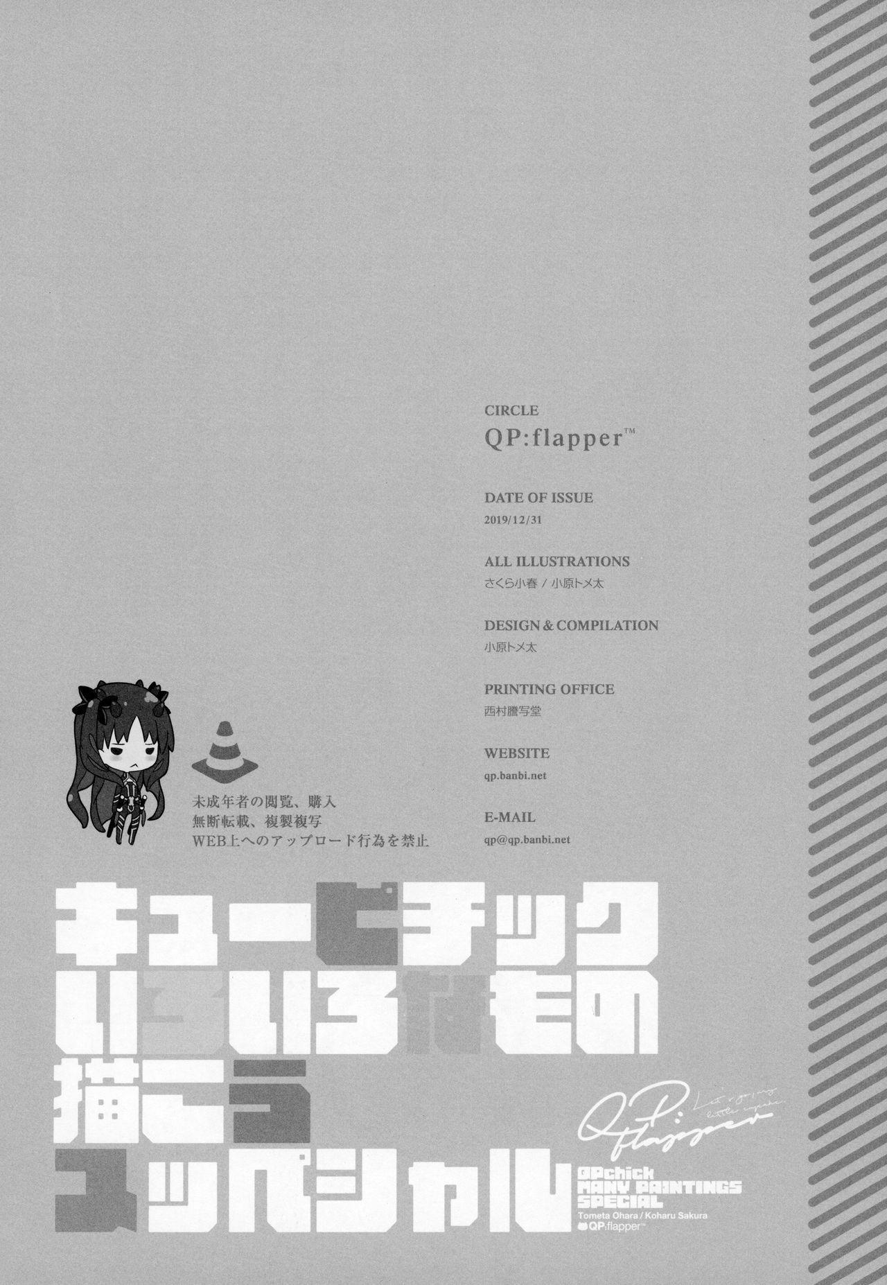QPchick Iroiro na Mono Kakou Special 16