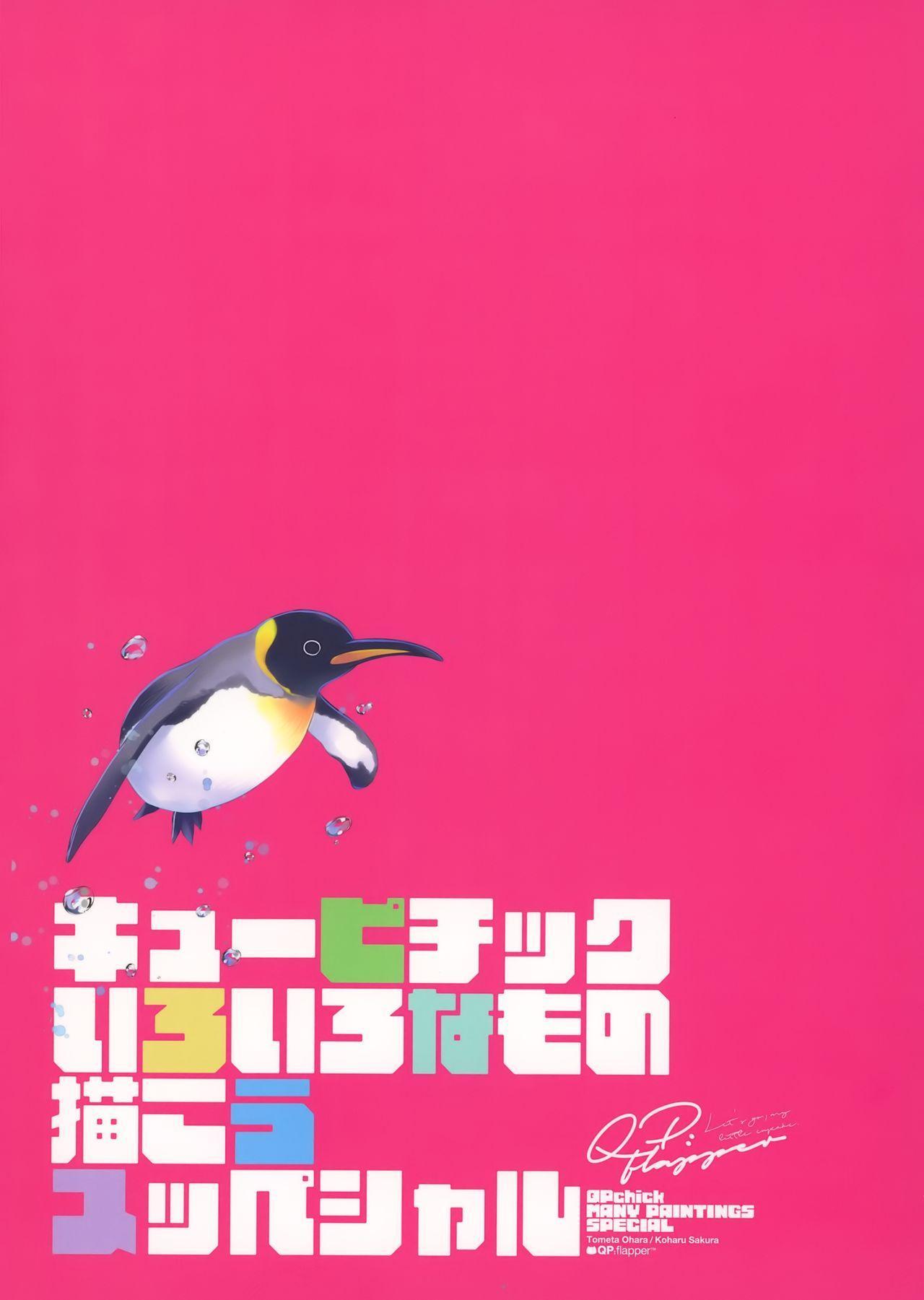 QPchick Iroiro na Mono Kakou Special 17
