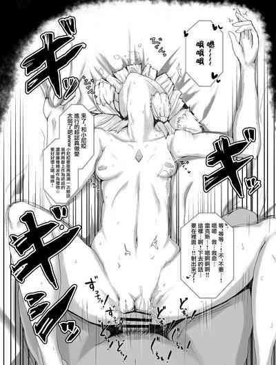 Nia NTR Tanetsuke Namahousou 2