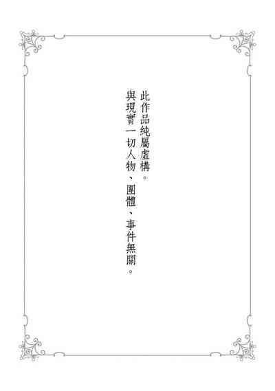 Ijiwaru Papa wa Kyou mo Niwashi o Dekiai2 完结 1
