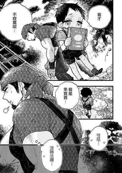 Ijiwaru Papa wa Kyou mo Niwashi o Dekiai2 完结 8