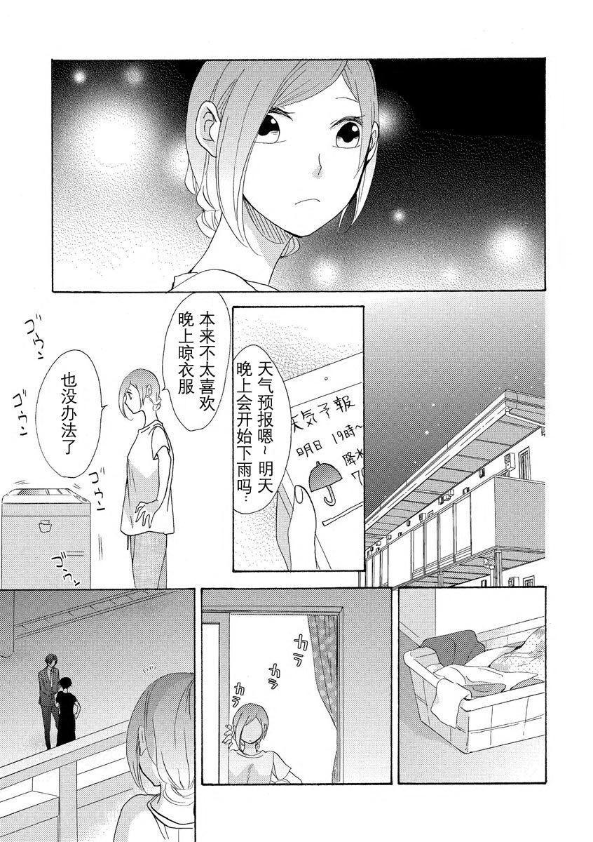 Tonari no Kire na Hito | 邻家美人 11