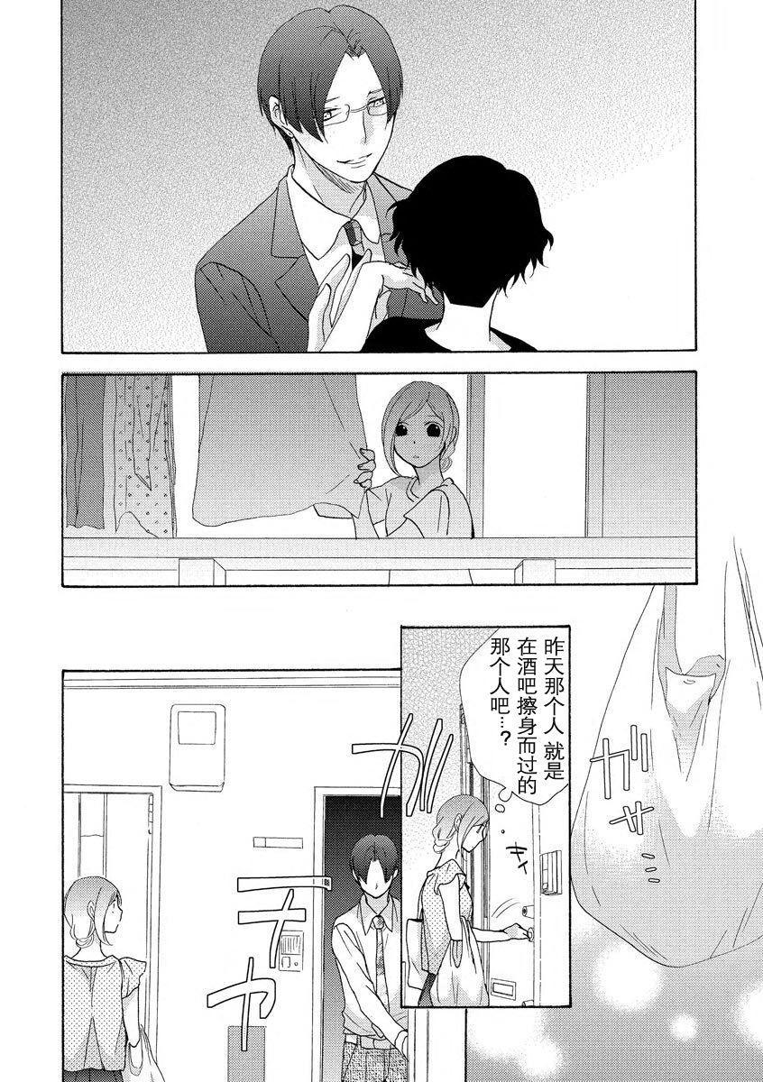 Tonari no Kire na Hito | 邻家美人 12