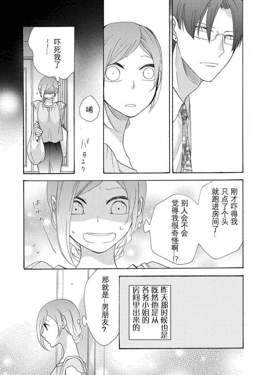 Tonari no Kire na Hito | 邻家美人 13
