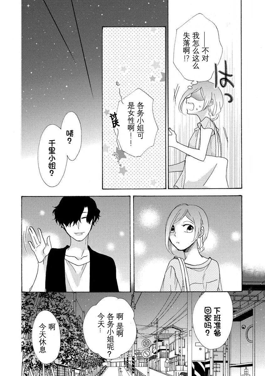 Tonari no Kire na Hito | 邻家美人 14