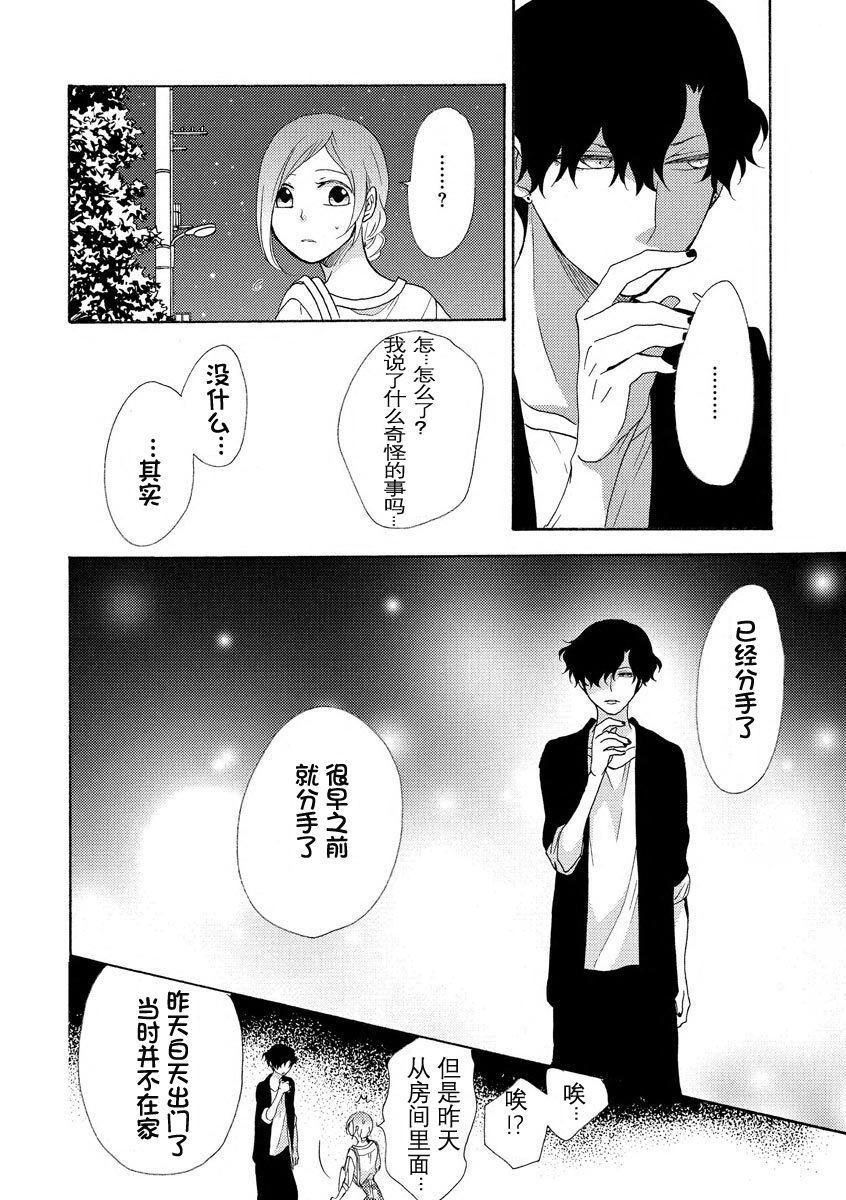 Tonari no Kire na Hito | 邻家美人 16