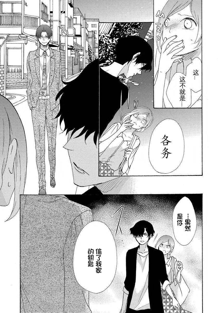 Tonari no Kire na Hito | 邻家美人 17