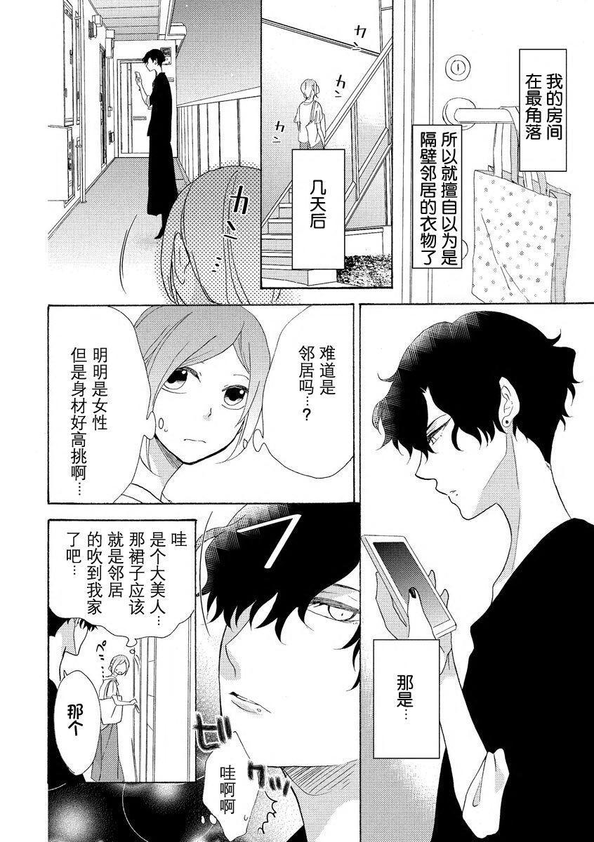 Tonari no Kire na Hito | 邻家美人 2