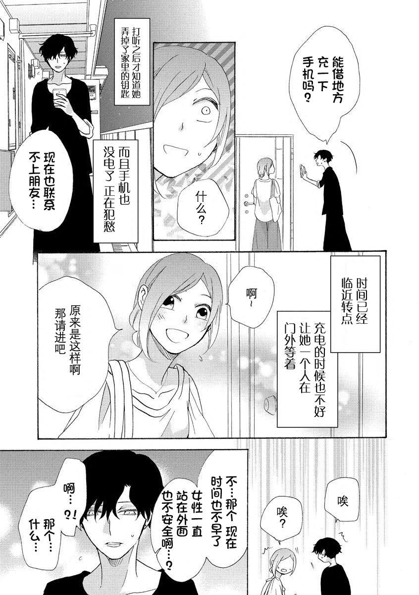 Tonari no Kire na Hito | 邻家美人 3