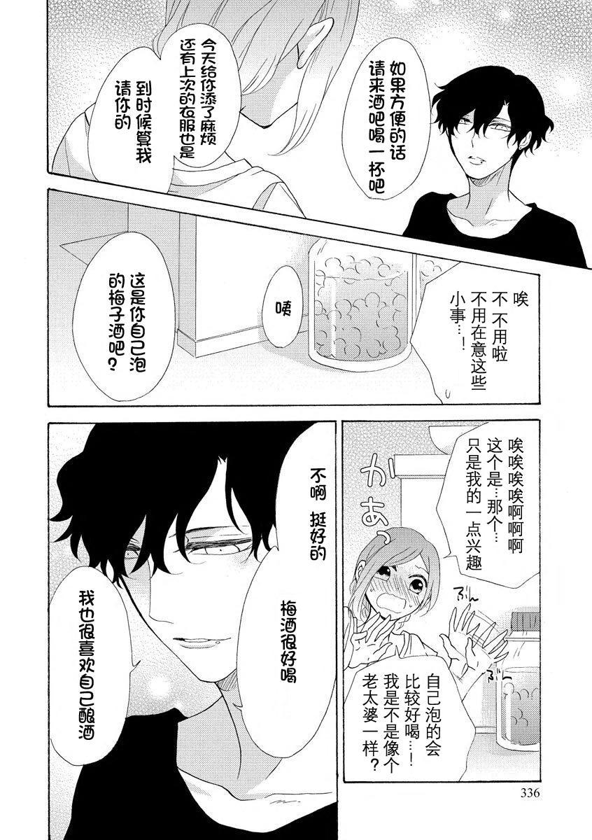 Tonari no Kire na Hito | 邻家美人 6