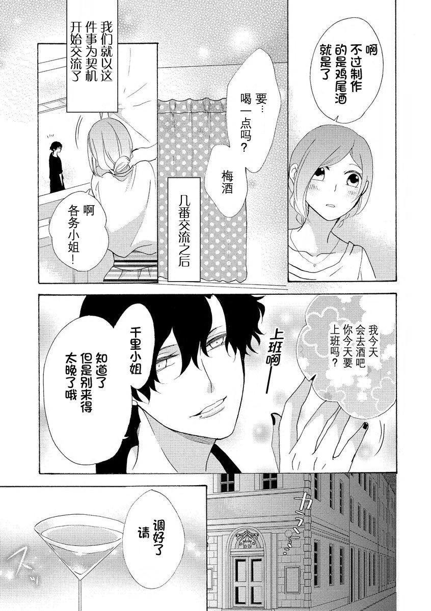 Tonari no Kire na Hito | 邻家美人 7