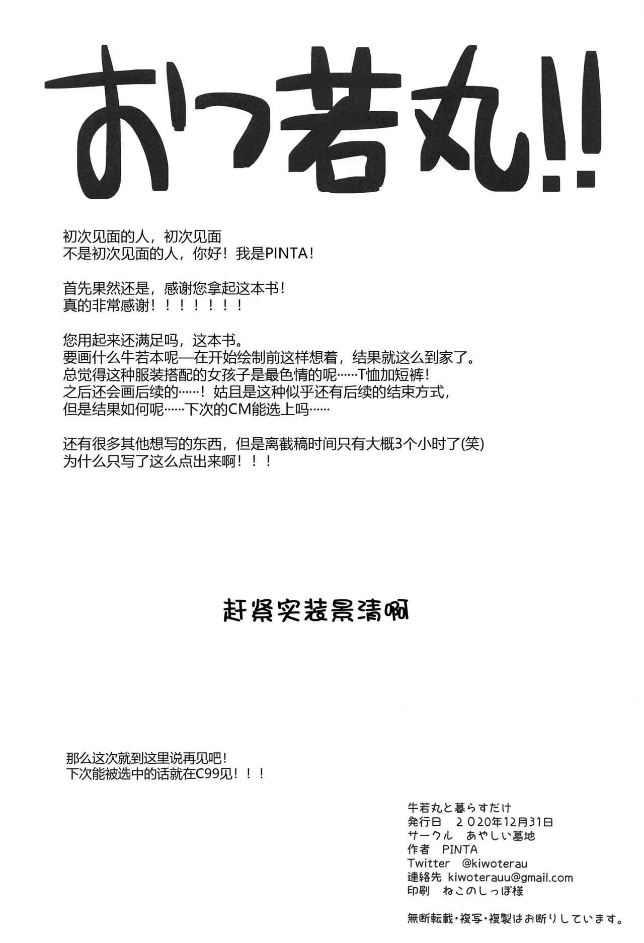 Ushiwakamaru to Kurasu dake 21