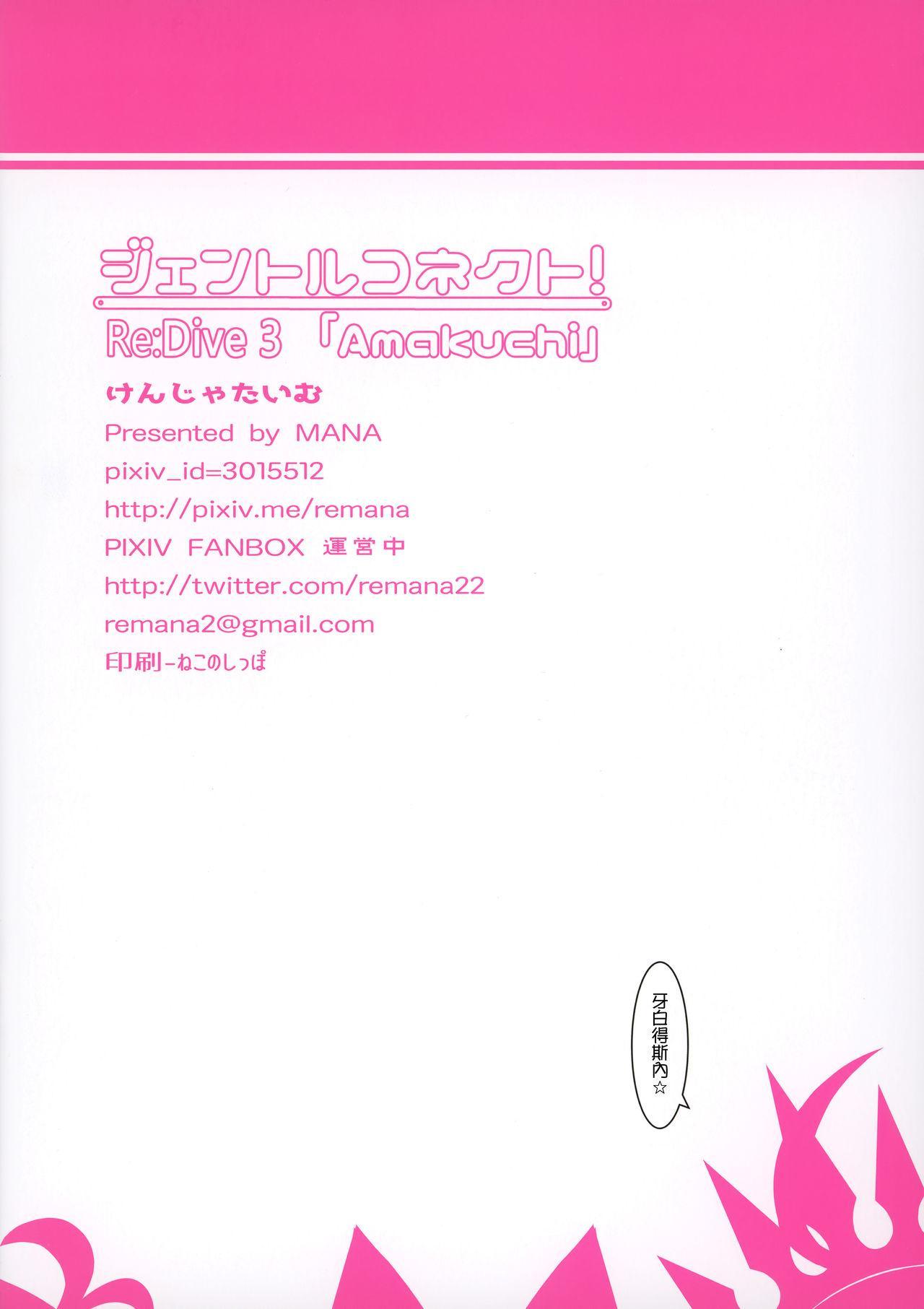 """Gentle Connect! Re:Dive 3 """"Amakuchi"""" 17"""