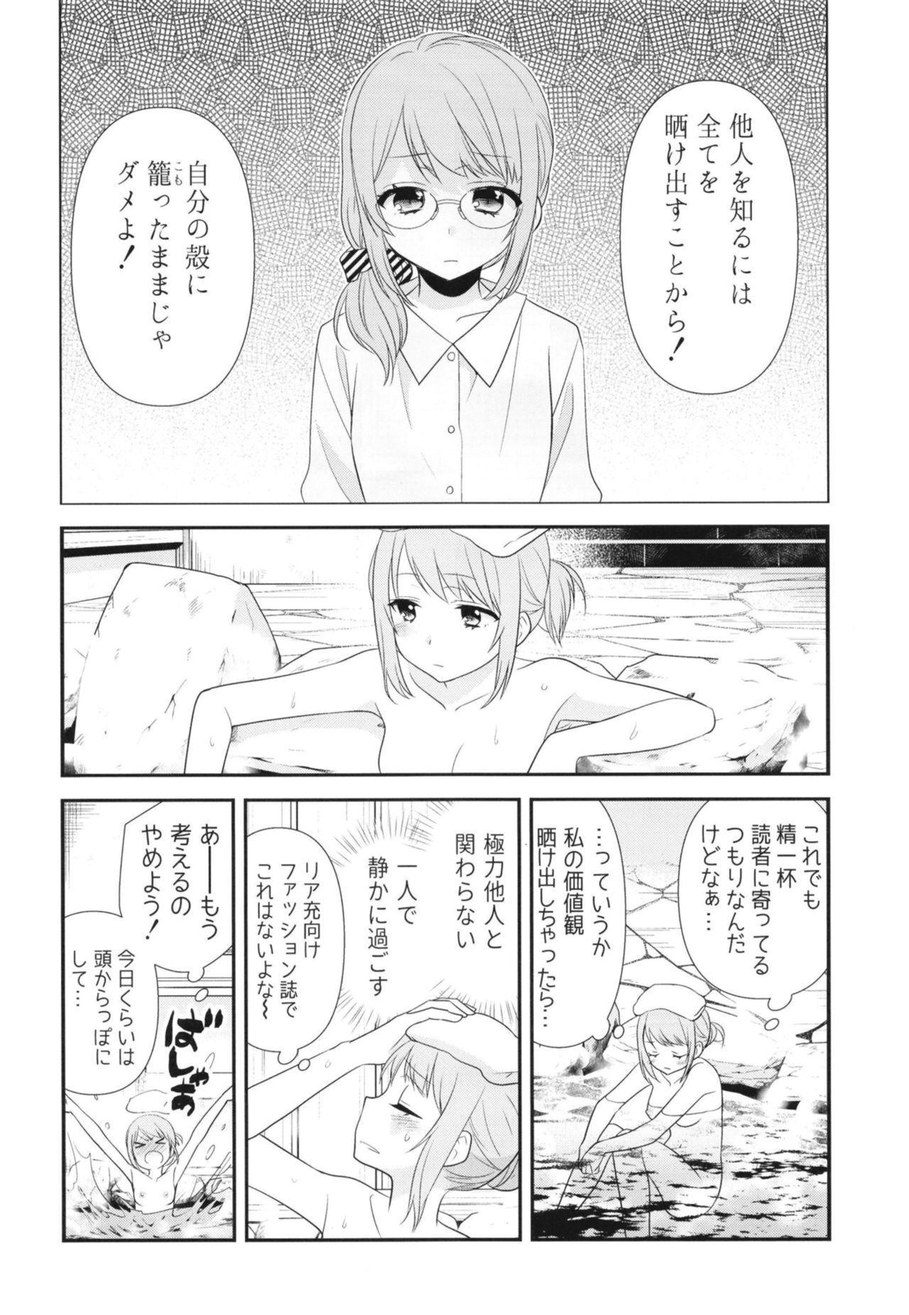 とろける女子湯 9