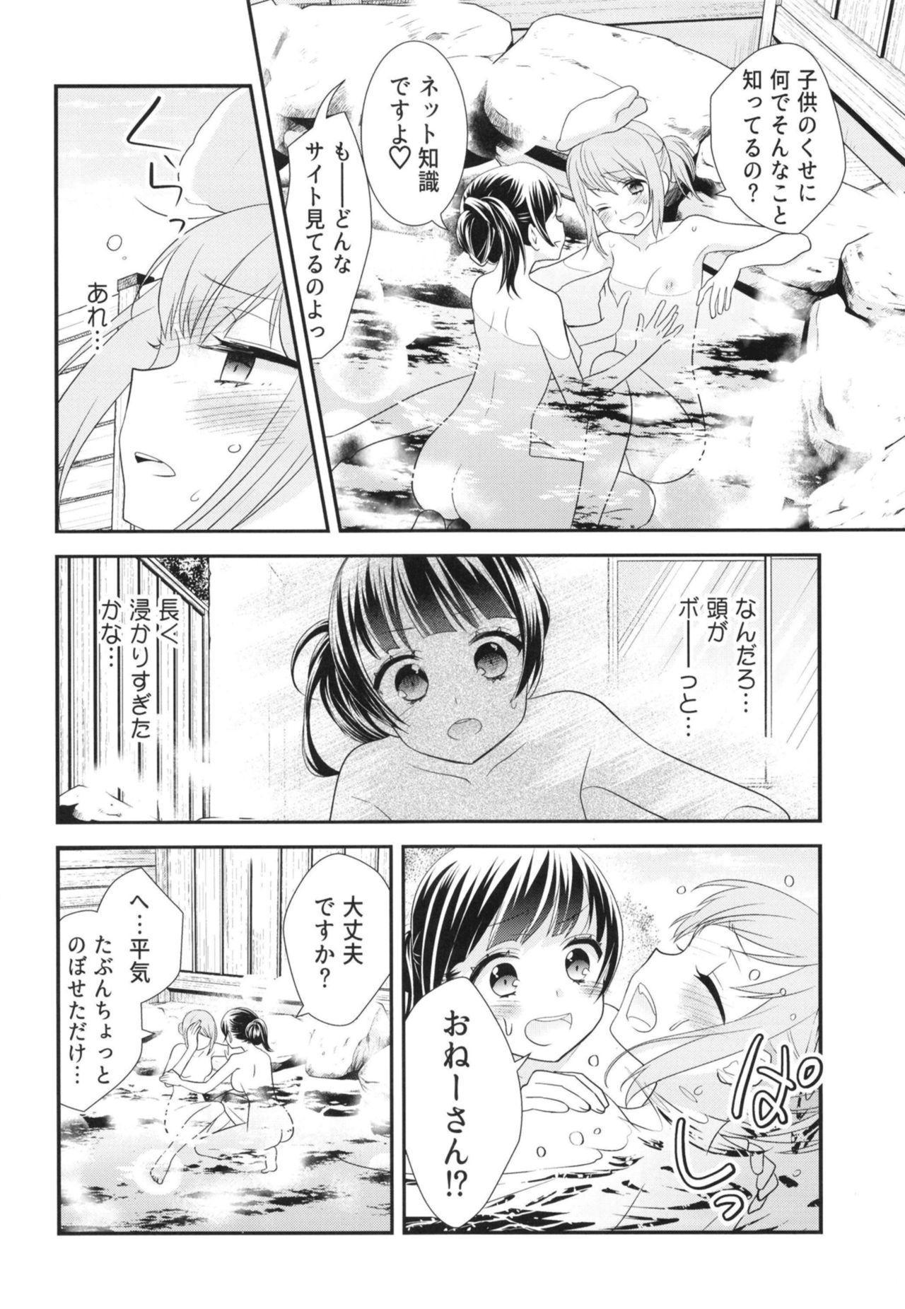 とろける女子湯 15