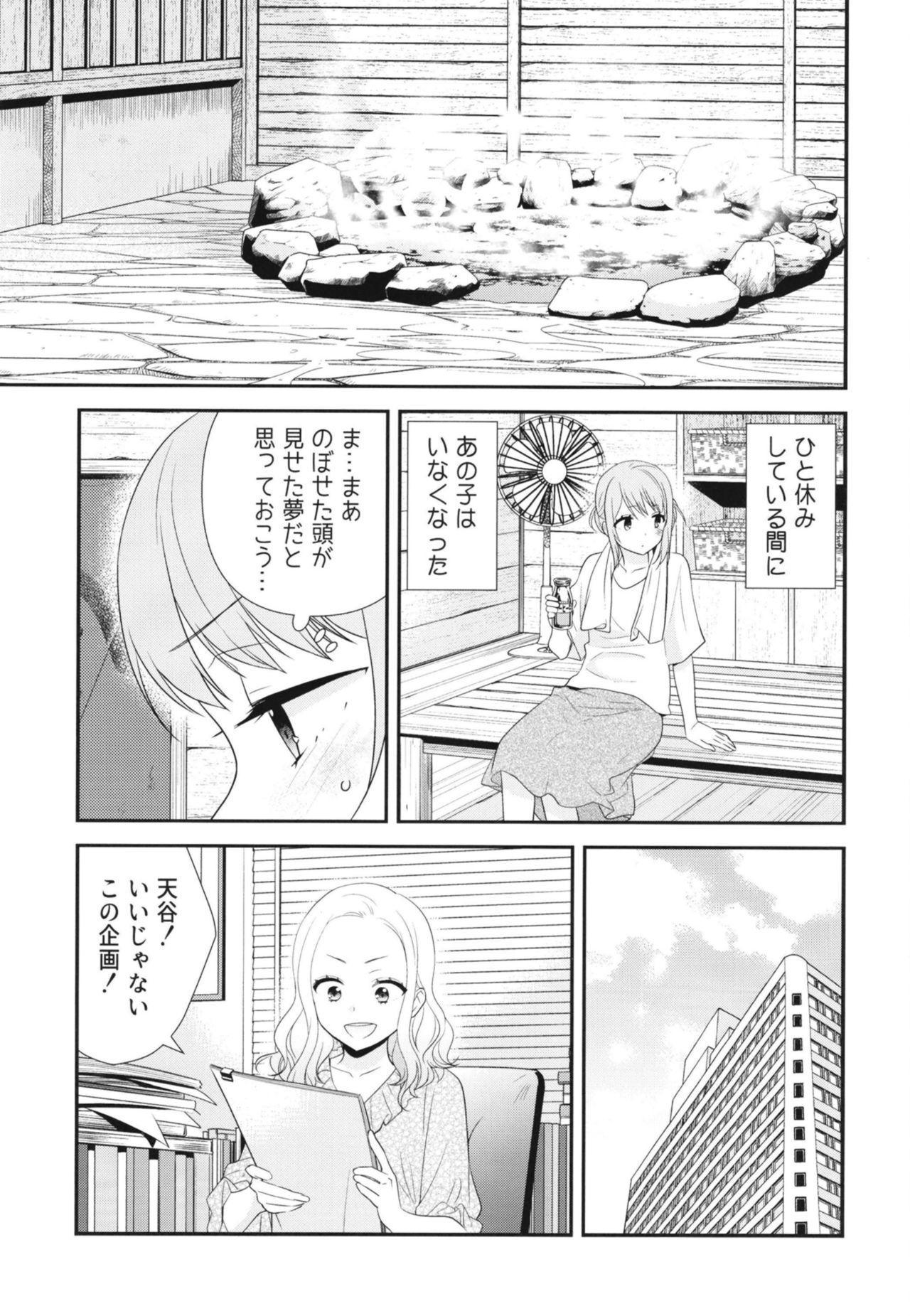 とろける女子湯 26