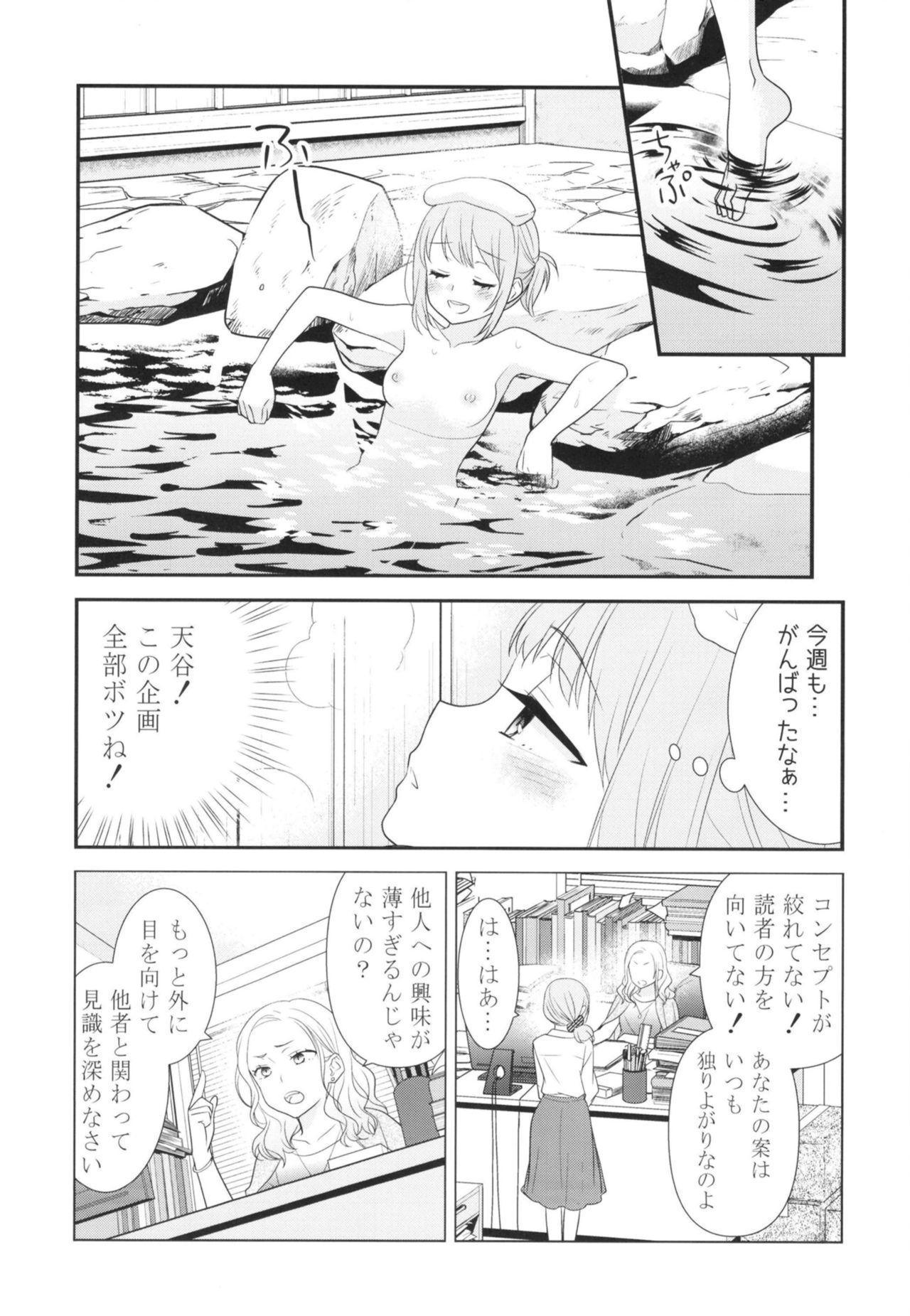 とろける女子湯 8