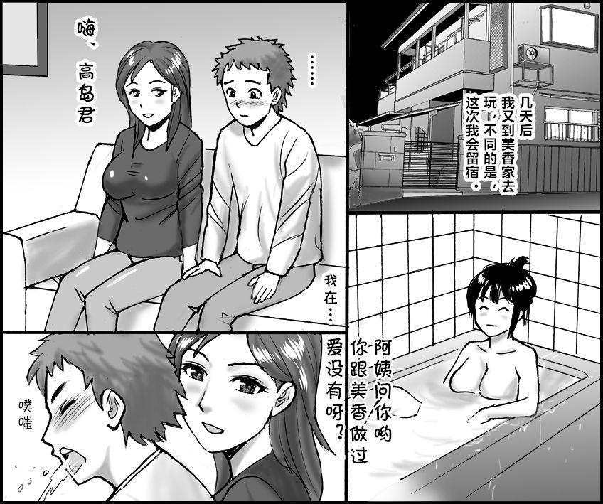 Kanojo no Okaa-san to, Anna Koto ya Konna Koto 4
