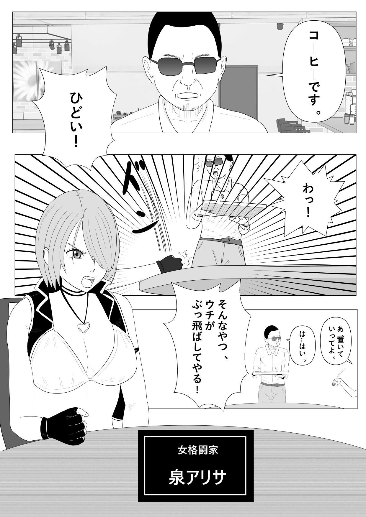 Nerawareta Onnna Kakutouka Shimai 2