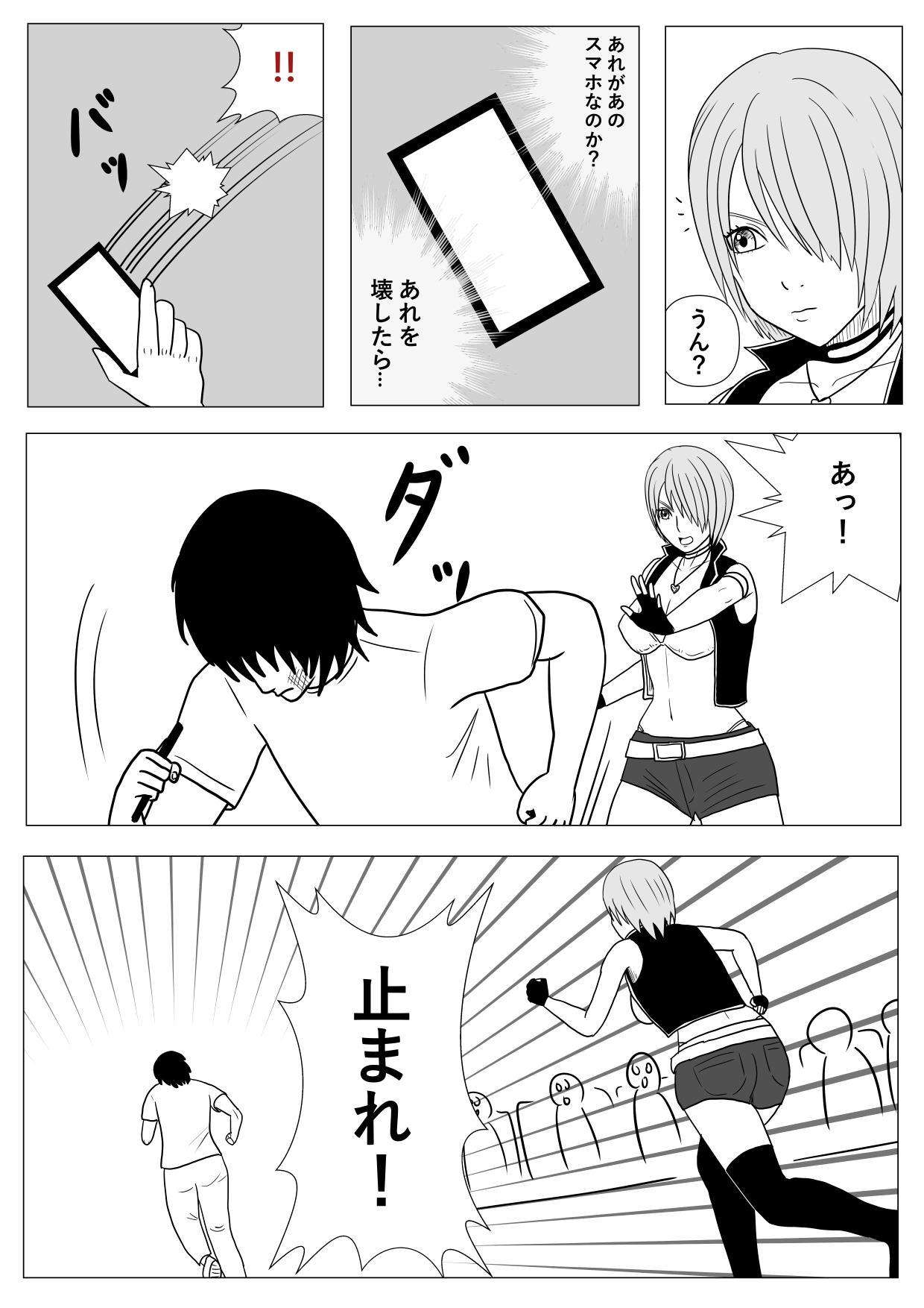 Nerawareta Onnna Kakutouka Shimai 31
