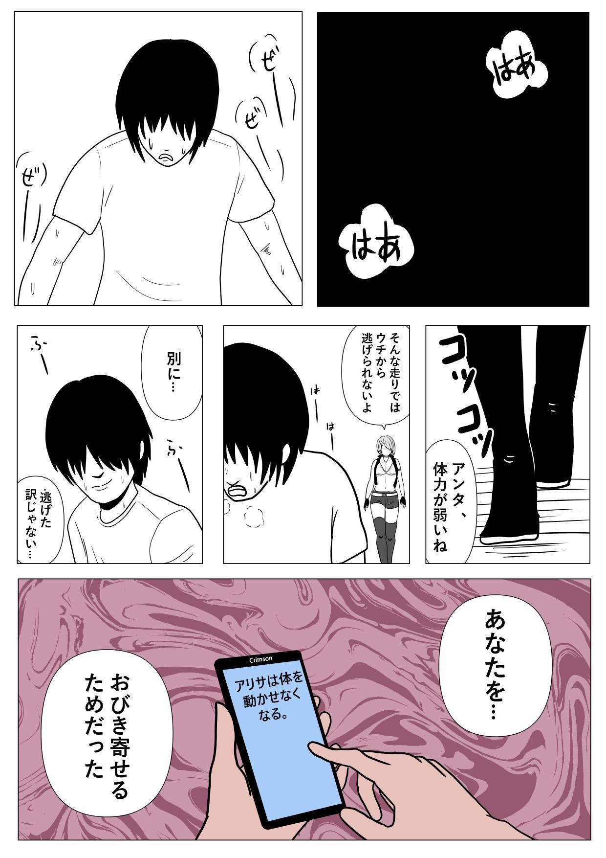 Nerawareta Onnna Kakutouka Shimai 32