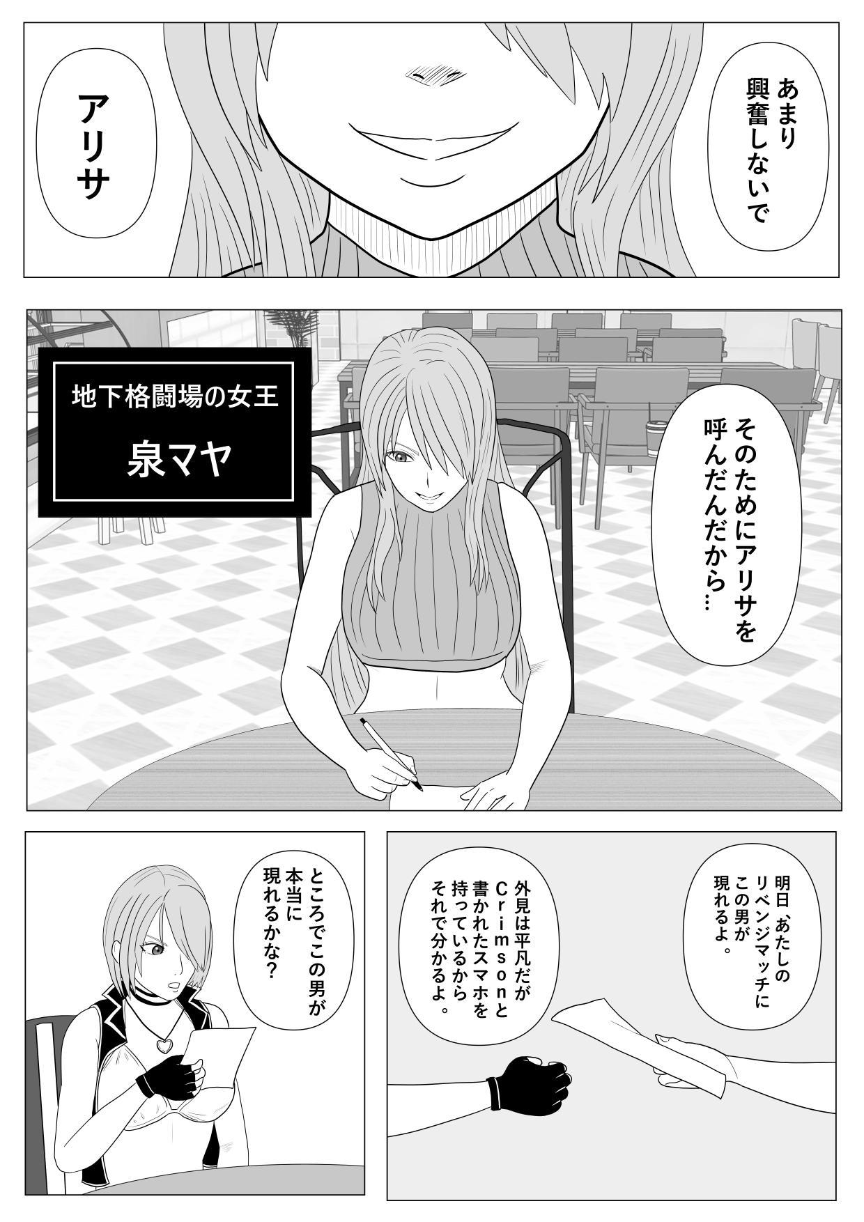 Nerawareta Onnna Kakutouka Shimai 3