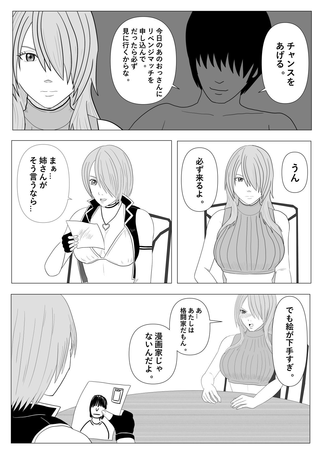 Nerawareta Onnna Kakutouka Shimai 6