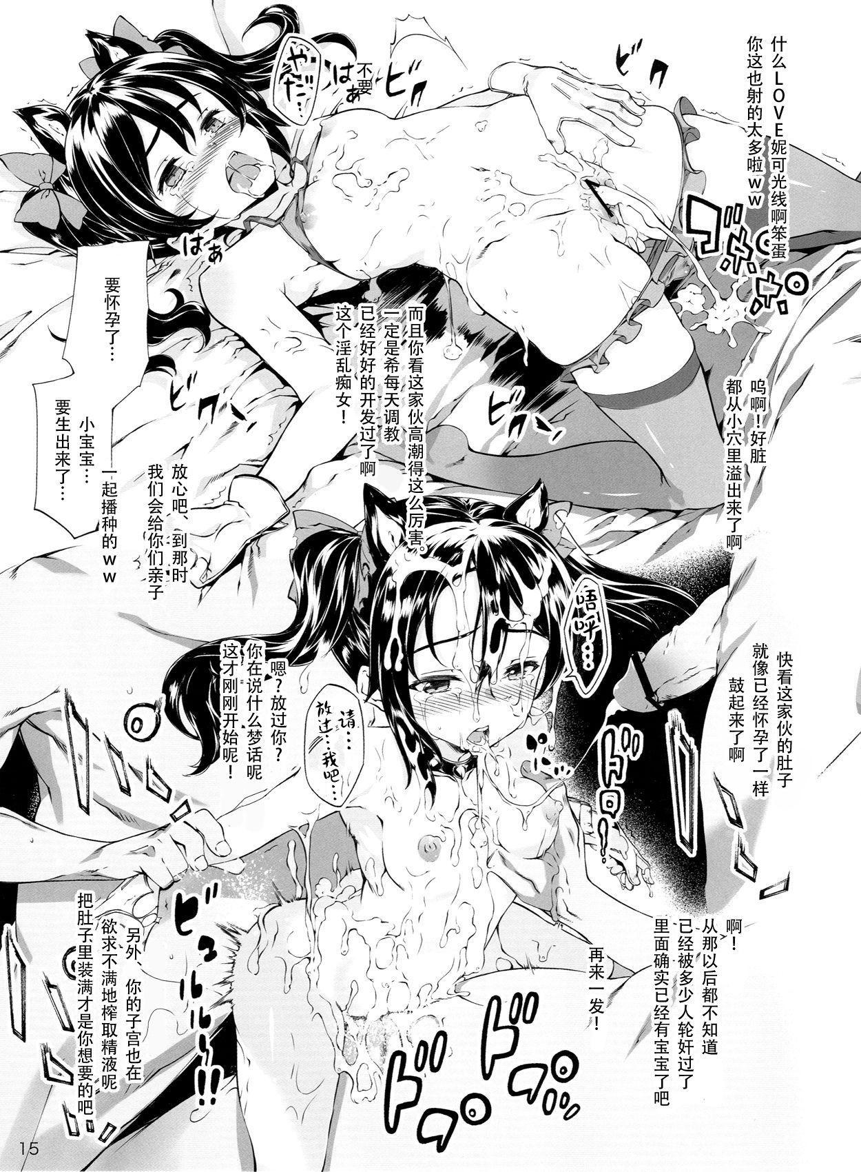 Yakuyou Seieki μ's 13