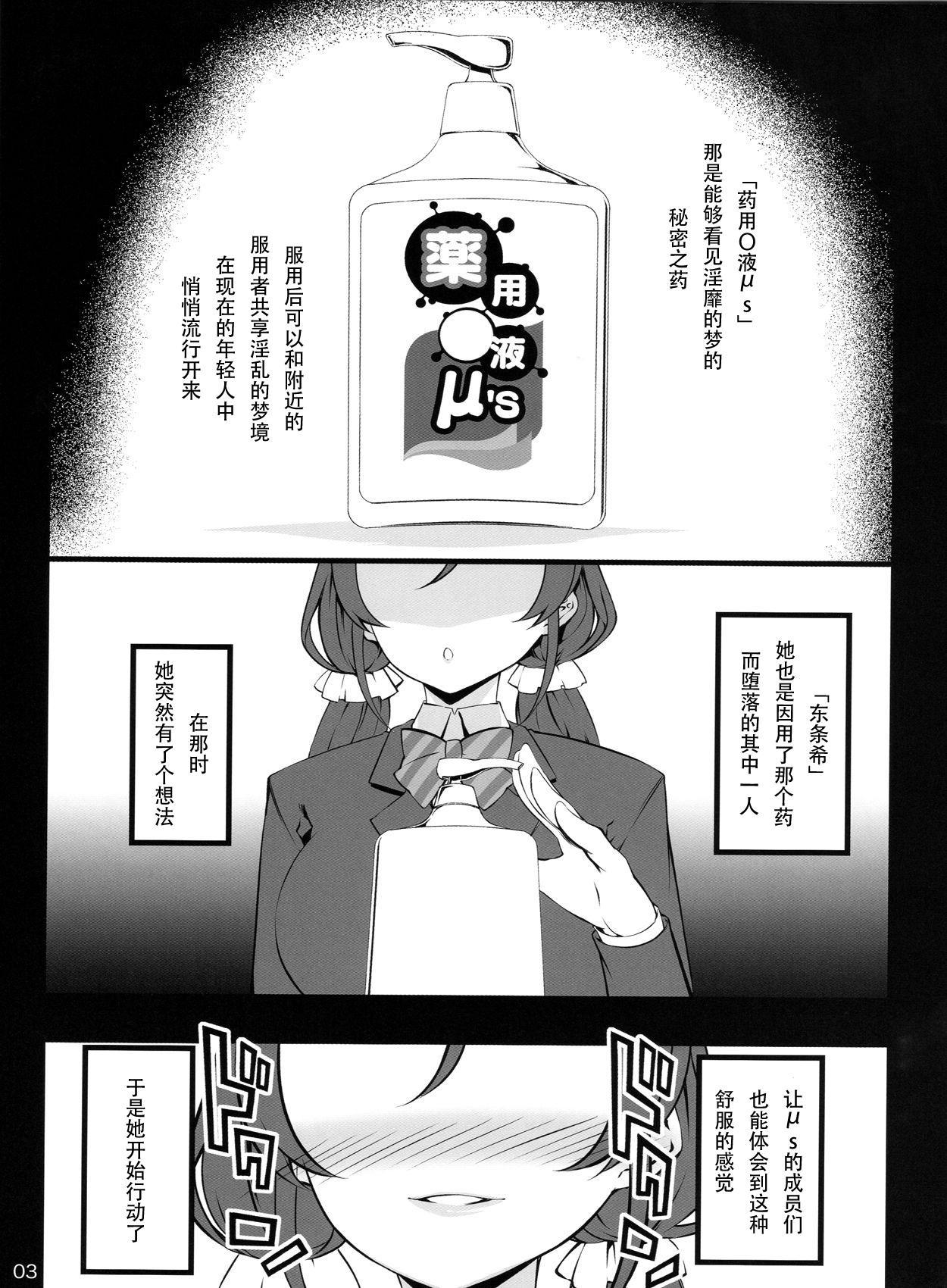 Yakuyou Seieki μ's 1