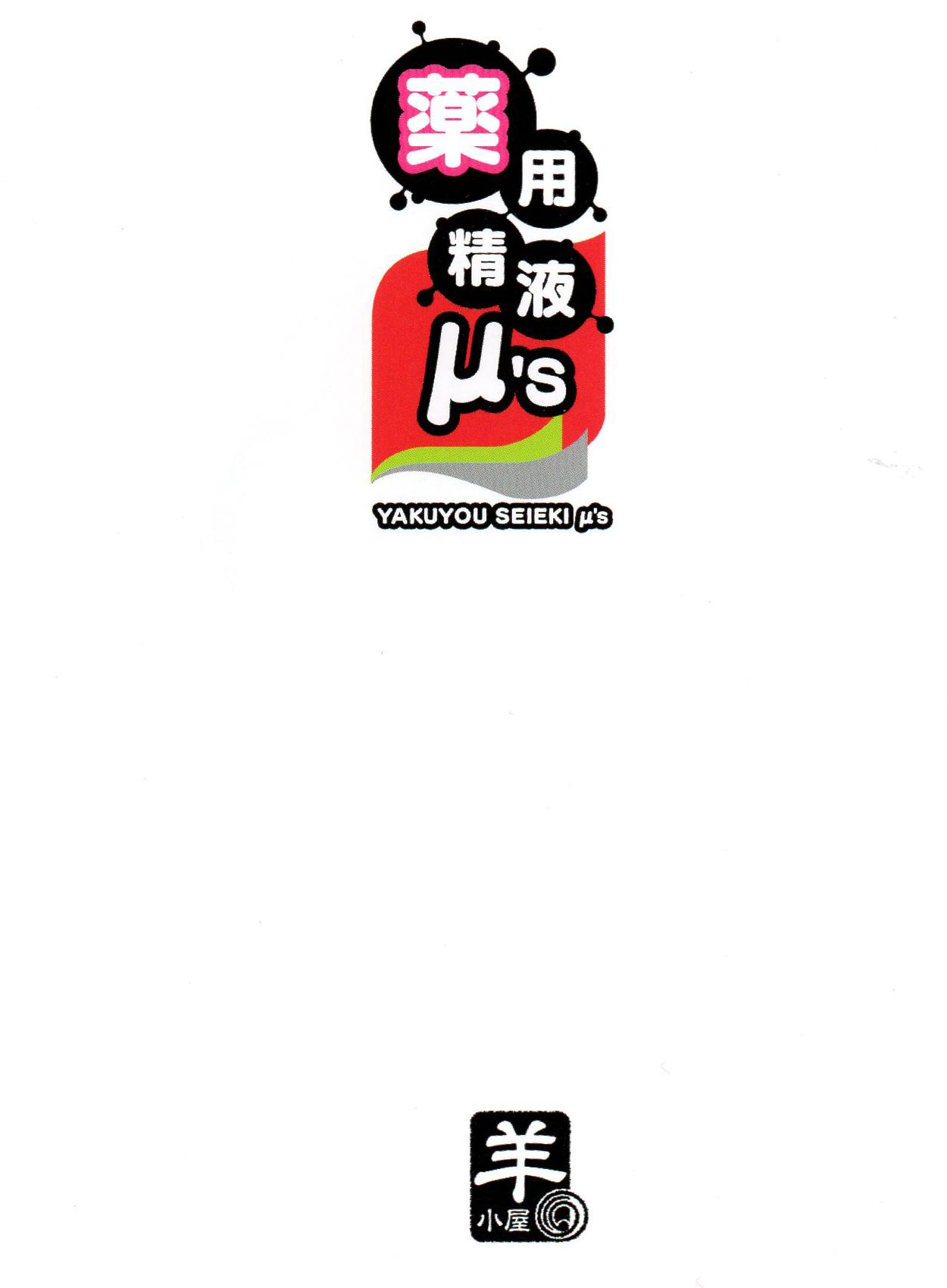 Yakuyou Seieki μ's 21