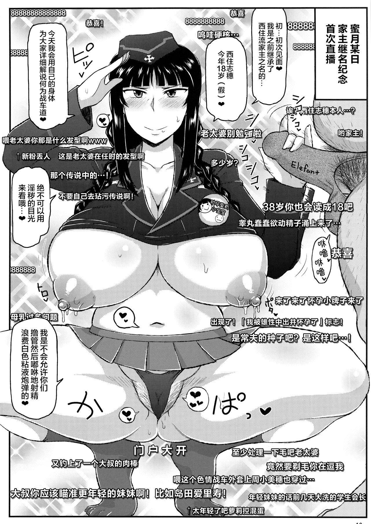 Girl?s & Semen III Nishizumi Shiho no Moteamashita Ureure Body o Chuunen Chinpo de Soutou Sakusen! Iemoto Ransou ni Idenshi Seichuu Butai Shinkou Kaishi 15