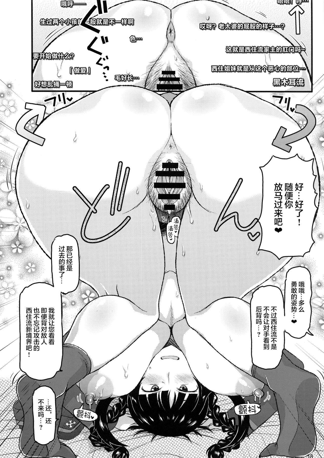 Girl?s & Semen III Nishizumi Shiho no Moteamashita Ureure Body o Chuunen Chinpo de Soutou Sakusen! Iemoto Ransou ni Idenshi Seichuu Butai Shinkou Kaishi 17