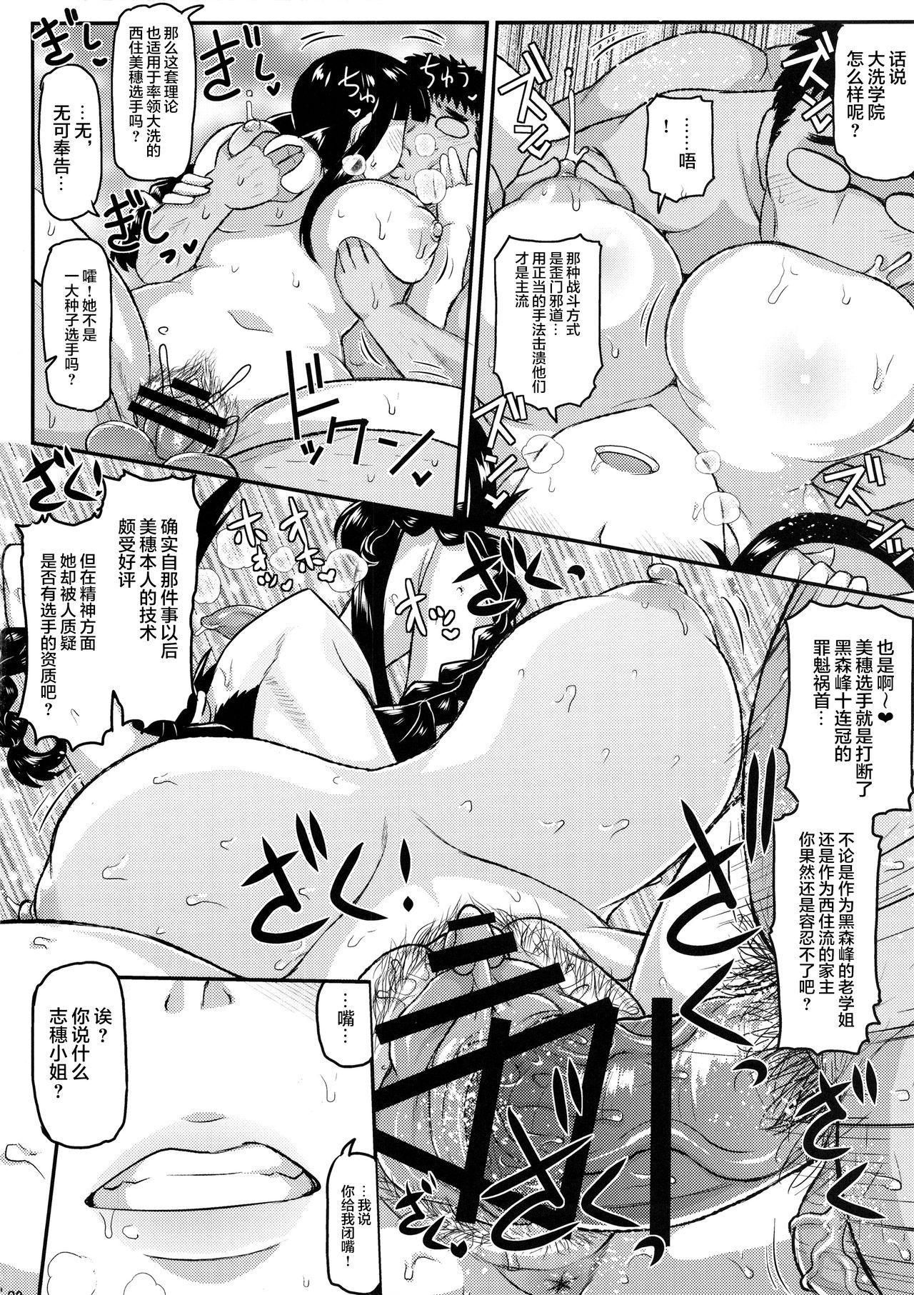 Girl?s & Semen III Nishizumi Shiho no Moteamashita Ureure Body o Chuunen Chinpo de Soutou Sakusen! Iemoto Ransou ni Idenshi Seichuu Butai Shinkou Kaishi 19