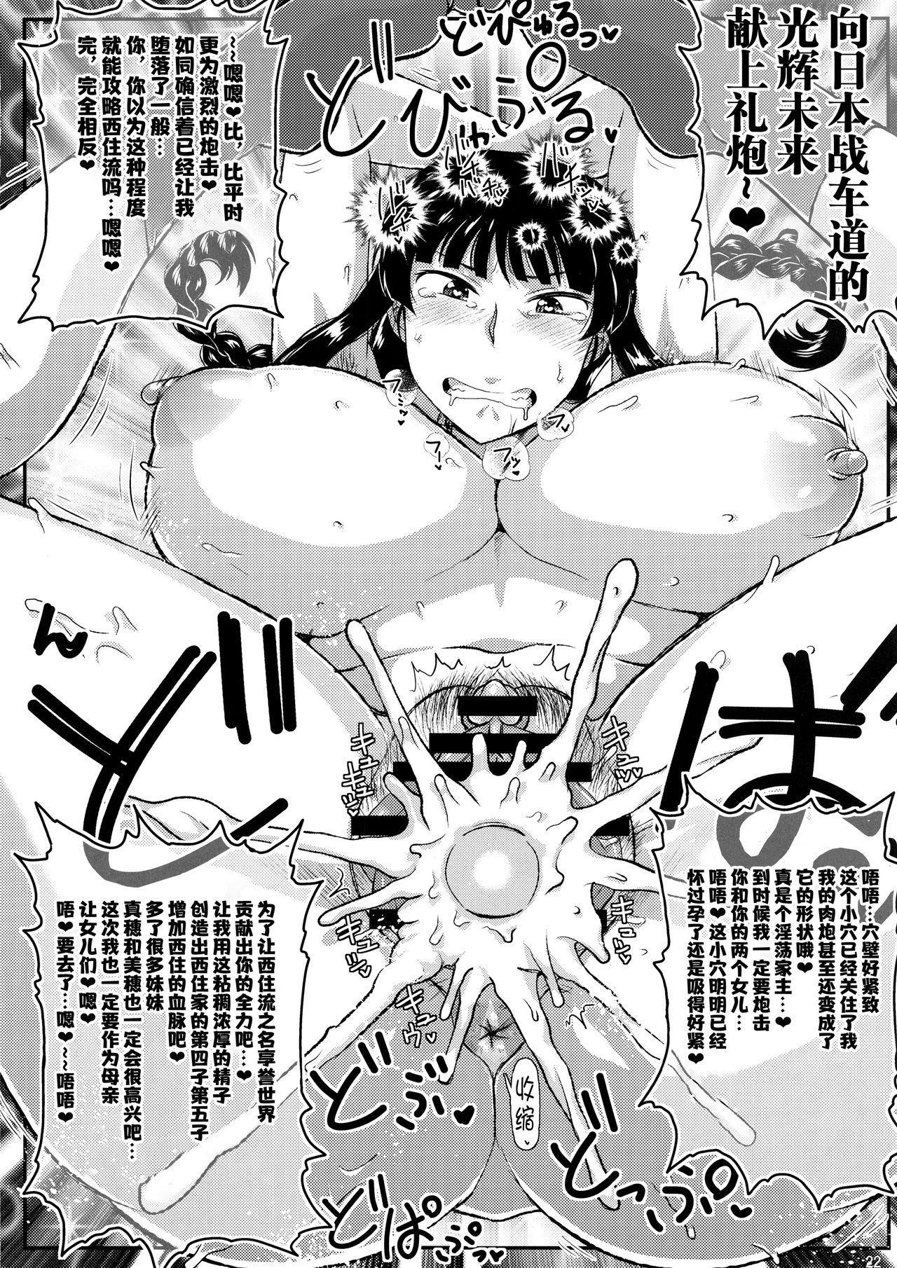 Girl?s & Semen III Nishizumi Shiho no Moteamashita Ureure Body o Chuunen Chinpo de Soutou Sakusen! Iemoto Ransou ni Idenshi Seichuu Butai Shinkou Kaishi 21