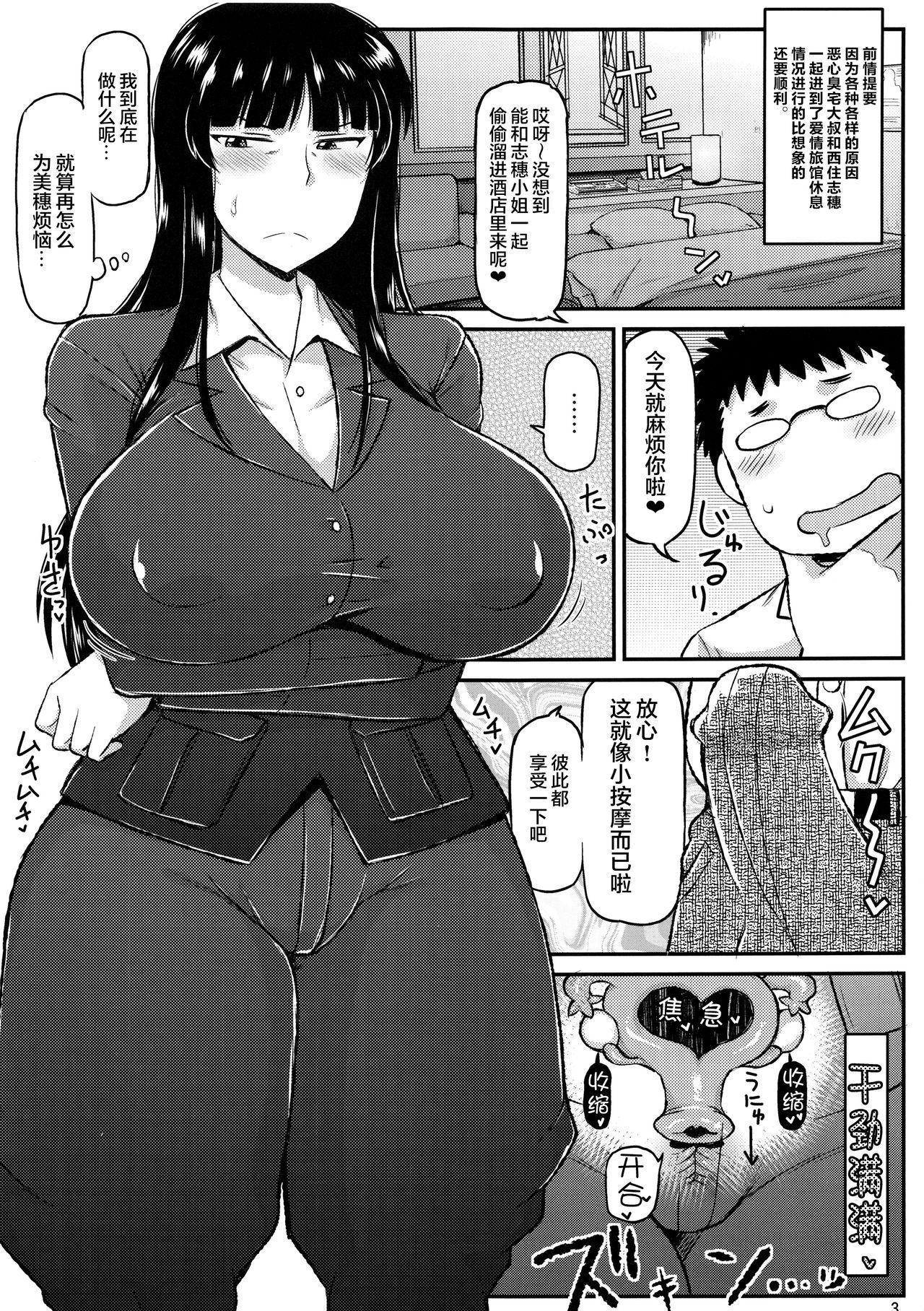 Girl?s & Semen III Nishizumi Shiho no Moteamashita Ureure Body o Chuunen Chinpo de Soutou Sakusen! Iemoto Ransou ni Idenshi Seichuu Butai Shinkou Kaishi 2