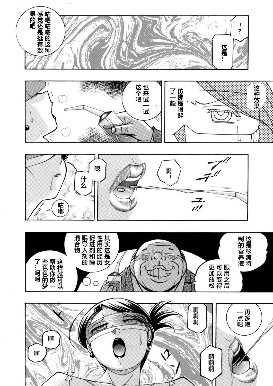 [Chuuka Naruto] Bijin Shachou Yuki ~Mitsuyaku no Nikusettai~ Ch. 1-5 [Chinese] [村长个人汉化] 9