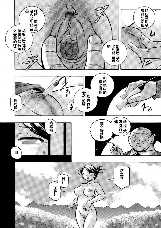 [Chuuka Naruto] Bijin Shachou Yuki ~Mitsuyaku no Nikusettai~ Ch. 1-5 [Chinese] [村长个人汉化] 11